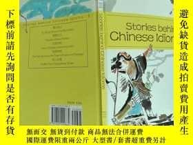 二手書博民逛書店Stories罕見behind Chinese Idioms Ⅱ (中國成語背後的故事 2)Y222821 Z