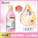 Biore 極緻精華油沐浴露500ML-...