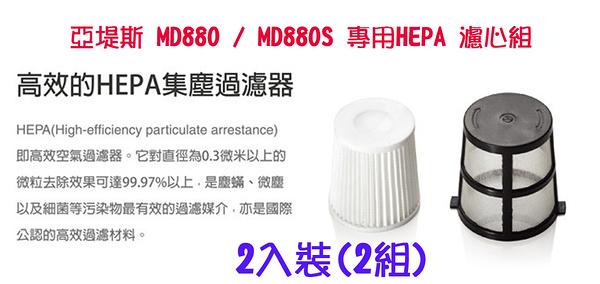 。現貨免等。亞堤斯吸塵器HEAP過濾心組MD-880/MD-880S專用 (2入裝)♥免運費♥