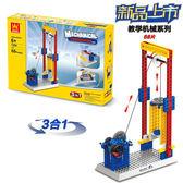 【小朋友最愛】樂高 萬格拼裝教學機械組 手動積木 兒童益智玩具 兒童禮品#589