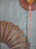 【書寶二手書T6/藝術_YBE】國家工藝獎作品集_民92