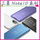 三星 Note10 Note10+ 新款鏡面皮套 免翻蓋手機套 金屬色保護殼 側翻手機殼 簡約電鍍保護套 PC硬殼