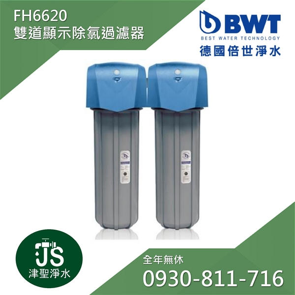 BWT德國倍世顯示型除氯過濾器 FH6620【懇請給小弟我一個服務的機會保證滿意】【LINE ID: s099099】