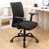 電腦椅 綠豆芽 電腦椅家用 棉麻小網布會議職員椅 人體工學辦公椅子轉椅 igo歐萊爾藝術館