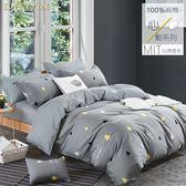 《DUYAN竹漾》100%精梳純棉雙人加大床包被套四件組-芬蘭森林