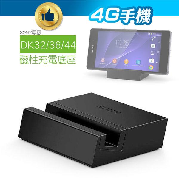 SONY DK36/DK32/DK44 原廠充電底座/多媒體基座/座充/手機充電/全新裸裝/出清特賣【4G手機】