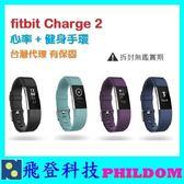 現貨 公司貨 Fitbit 世界銷售冠軍 心率運動手環 Charge2 CHARGE 2 運動手錶
