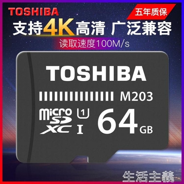 記憶卡 東芝手機內存64g卡 內存卡 tf卡 行車記錄儀卡 100MB/S高速支持4K高清存儲 生活主義
