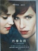 【書寶二手書T3/一般小說_HRM】丹麥女孩(電影書衣版)_大衛.埃博雪夫