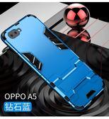 OPPO AX5 手機殼 軍事級 防摔 隱形支架 保護殼 創意 變形金剛 鎧甲 二合一 軟邊 硬殼