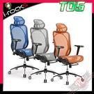 [ PC PARTY ] i-Rocks T05 人體工學辦公椅 藍 灰 橘
