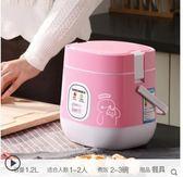 電飯煲1人-2人迷妳學生宿舍家用小電飯煮鍋 LX爾碩數位3c