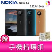 分期0利率 NOKIA 5.3 (6G/64G) 6.55吋大螢幕智慧型手機 贈『手機指環扣 *1』