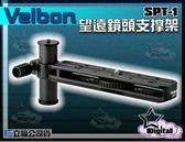《飛翔無線3C》Velbon 美而棒 SPT-1 望遠鏡頭支撐架〔立福公司貨〕