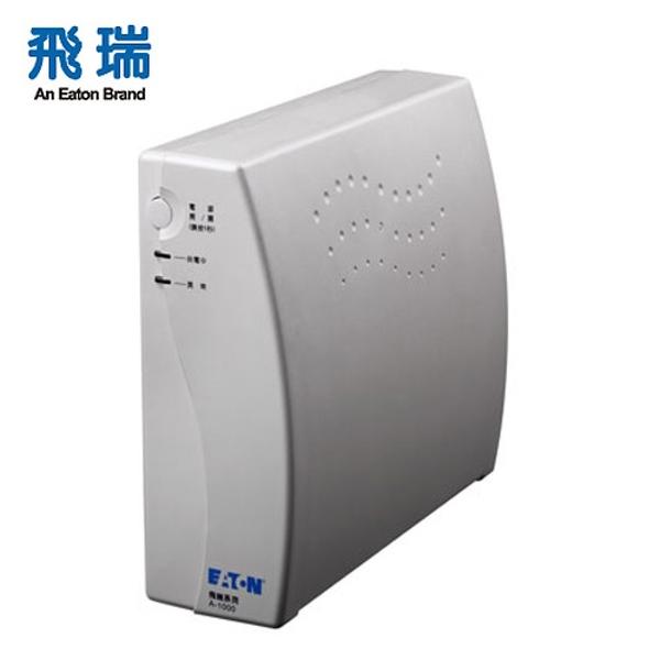 【飛瑞】 A-1000 UPS不斷電系統
