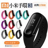 小米手環3智能運動手錶+彩色錶帶腕帶經典套餐