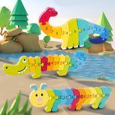 恐龍-鱷魚-毛毛蟲 木制立體拼圖數字玩具益智