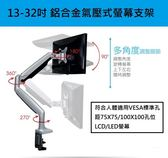 WinPeak 13-32吋桌上型氣壓式螢幕支架 液晶LCD/LED 電腦螢幕架 鋁合金材質