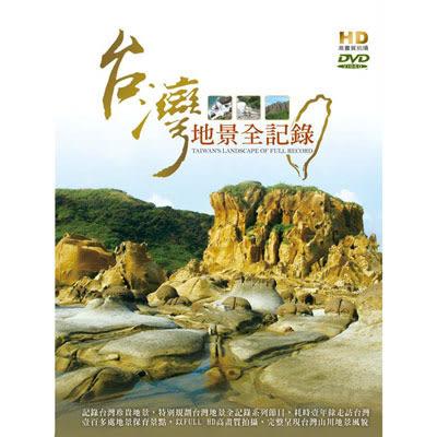 HD高畫質拍攝-台灣地景全記錄DVD