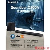 含稅發票 台灣現貨三星 Q800A  Soundbar 3.1.2聲道