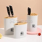 瀝水刀架多功能置物架廚房用品菜刀塑料刀盒刀具收納架刀座放刀架