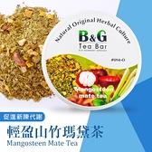 【德國農莊 B&G Tea Bar】輕盈山竹瑪黛圓鐵罐 (50g)