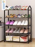 簡易鞋架家用多層經濟型宿舍鞋櫃門口特價防塵收納省空間小鞋架子HM 衣櫥秘密