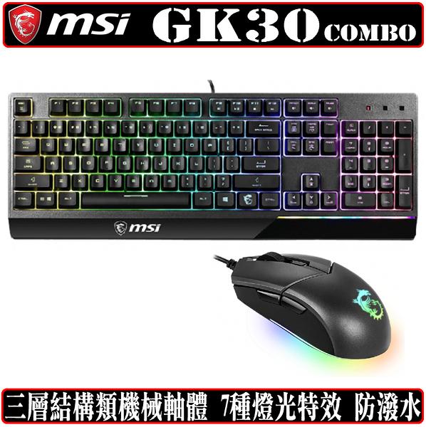 [地瓜球@] 微星 MSI Vigor GK30 Combo Gaming 鍵盤 滑鼠 組合包 遊戲 電競 防潑水