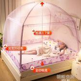 蒙古包蚊帳 三開門1.5米1.8m床雙人家用加密加厚支架1.2學生宿舍  韓語空間 IGO