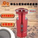 [時時樂限定] LION HEART 獅子心 電動咖啡磨豆機 LCG-005 ◤A++級近全新福利品‧售完為止◢