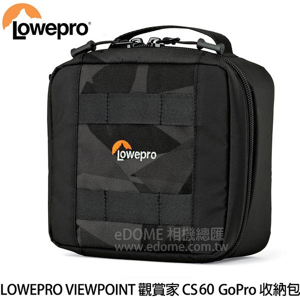 LOWEPRO 羅普 ViewPoint 觀賞家 CS 60 黑色 收納包 (24期0利率 免運 立福公司貨) GoPro 專用包
