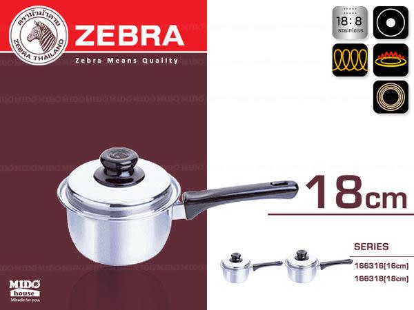 ZEBRA『斑馬牌166318不銹鋼附蓋單把湯鍋 18cm』1.6L《Mstore》