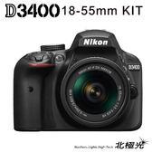 Nikon D3400 KIT 18-55mm 單眼相機 送64G+原廠電池(共2顆)+防水相機包等好禮 (公司貨)