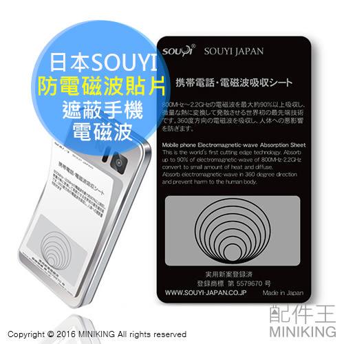 【配件王】代購 日本製 SOUYI 防電磁波貼片 黑色 手機 貼紙 遮蔽電磁波 防護 iOS Android
