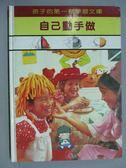 【書寶二手書T5/少年童書_ZAT】自己動手做_孩子的第一套學習文庫