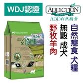 ◆MIX米克斯◆ 紐西蘭ADDICTION自然癮食【454g】無穀野牧羊肉全犬