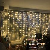 窗簾夢幻星空遮光窗簾成品雙層公主風ins臥室抖音同款飄窗短簾布「爆米花」