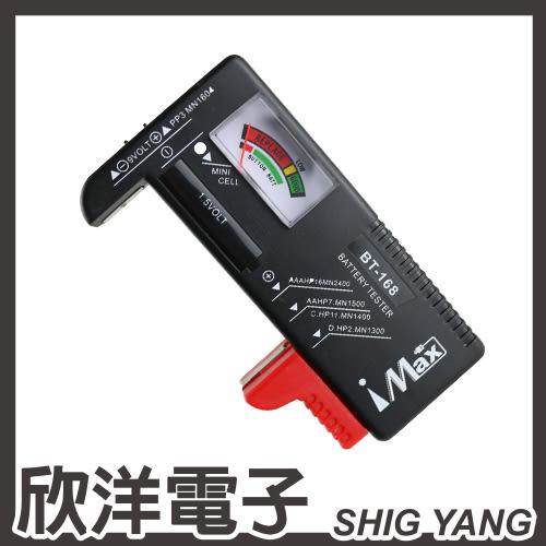 指針型電池測電器 電量測試器 Battery Tester (BT-168)