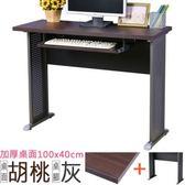 Homelike 格雷100x40工作桌-加厚桌面(附鍵盤架)-胡桃桌面/灰腳