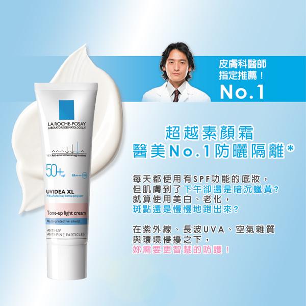 理膚寶水 全護清爽防曬亮白乳UVA PRO 30ml 自然祼亮組 均勻膚色