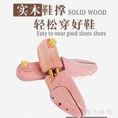 雪松實木鞋撐鞋栓鞋楦擴鞋器可調節皮鞋定型防皺不變形 js11055『黑色妹妹』