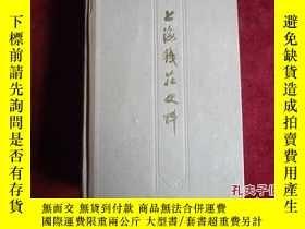 二手書博民逛書店罕見上海錢莊史料(精裝)Y9495 中國人民銀行上海市分行編 上