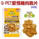 Q-Pet 巧沛口愛情系列-雞肉脆片50克