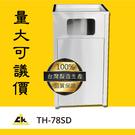 【熱門商品】TH-78SD 回收桶/回收架/垃圾桶/分類箱/回收站/旅館/酒店/俱樂部/餐廳/銀行/MOTEL/遊樂場