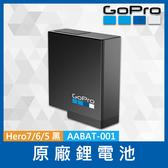 充電電池(AABAT-001)For Hero 7/6/5黑