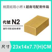 超商紙箱【23X14X7.7 CM】【600入】紙箱 紙盒 宅配紙箱