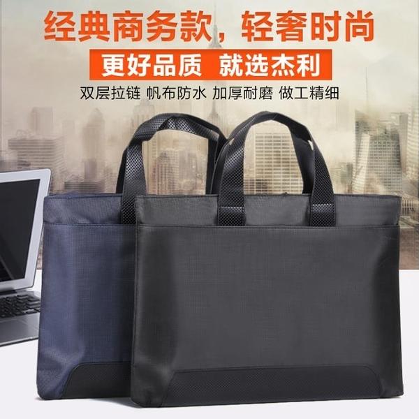 公事包 手提文件袋A4辦公用品資料袋 帆布拉鍊袋 防水款