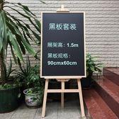 木質立式黑板支架式小黑板店鋪掛式宣傳板展示牌菜單廣告黑板支架 果果輕時尚NMS