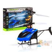 遙控飛機手感應飛行器遙控耐摔飛機男孩懸浮無人機迷你玩具充電發光直升機免運