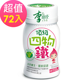 夜間特殺【李時珍】頂級四物鐵 72瓶